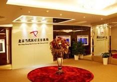 北京当代医疗美容医院