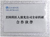 美国科医人激光公司全球科研合作伙伴