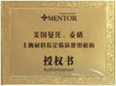美国曼托、麦格丰胸材料指定临床使用机构
