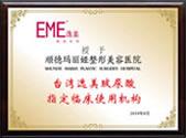 EME玻尿酸指定临床使用机构
