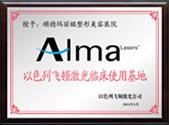 ALMA激光临床使用基地