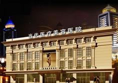 贵阳美莱(原当代)医疗美容医院
