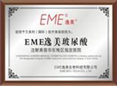 EME逸美玻尿酸指定医院