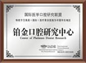 国际医学口腔研究联盟授予书