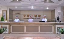 上海光博士医疗美容医院前台