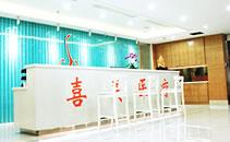 上海喜美医疗美容医院前台接待处