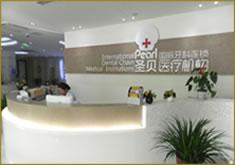 北京圣贝口腔医院