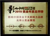 影响中国美业十大最具影响力品牌