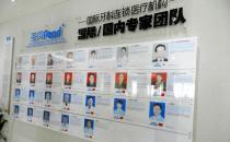 北京圣贝口腔医院专家展示墙
