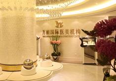 上海万丽医疗美容门诊部
