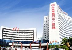 人民解放军第四五八医院整形美容中心