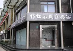上海杨红华医疗美容诊所