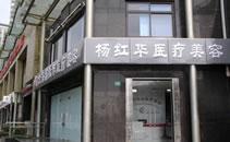 上海杨红华医疗美容诊所外景
