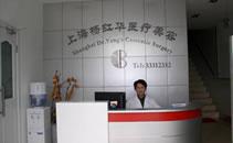 上海杨红华医疗美容诊所前台