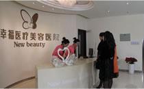 北京幸福整形医院接待处