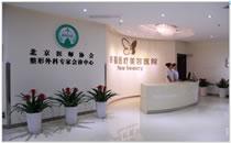 北京幸福整形医院前台服务