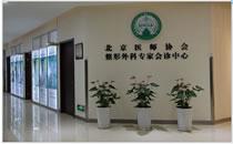 北京幸福整形外科专家会诊中心