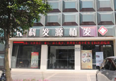 科发源上海植发医院