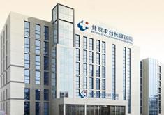 北京丰台长峰医院美容皮肤科