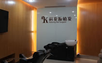 科发源上海植发医院洗发室