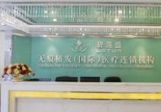 广州碧莲盛医疗美容诊所