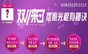 北京雅靓双十一整形优惠活动即将开始 快来报名吧