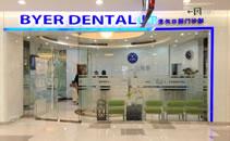 上海拜尔口腔门诊部入口处