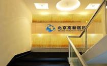 北京高新医院楼梯一角