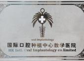 国际口腔种植中心教学医院