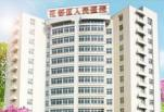 广州花都区人民医院激光美容科