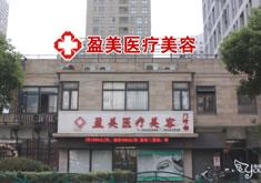 上海盈美整形美容医院