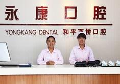 北京和平西桥永康口腔医院