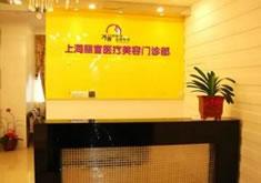 上海丽宣医疗美容门诊部