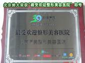 中国最受消费者信赖的百家美容整形机构