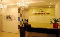 上海丽宣医疗美容门诊大厅