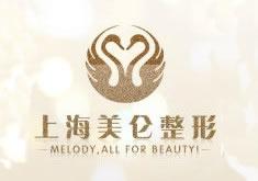 上海美仑医疗美容门诊部