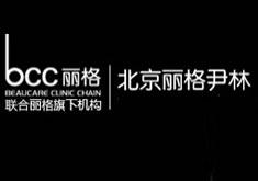 北京尹林丽格医疗美容门诊部