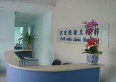 北京爱斯克整形美容医院
