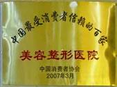 中国最受消费者信赖的整形医院