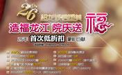 哈尔滨超龙26周年荣耀启幕 2.6万个福袋向市民免费派送