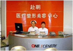 北京赴朝医疗美容整形中心