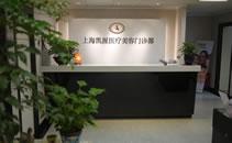 上海凯渥医学美容中心前台