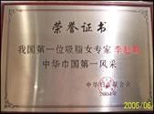 中华妇女联合会荣誉证书