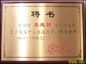 北京黄寺美容外科聘书