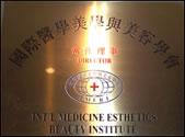 国际医学美学与美容学会常务理事