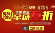 年终感恩最温暖:南京华美冬季植发全场五折