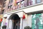 北京悦芳亚医疗美容医院