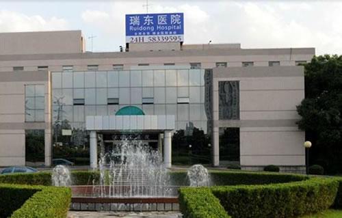 上海瑞东医院