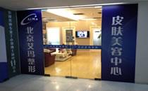 北京艾玛整形医院皮肤美容中心门口