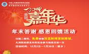 北京海总医院年末答谢新老顾客 各种优惠套餐任你选